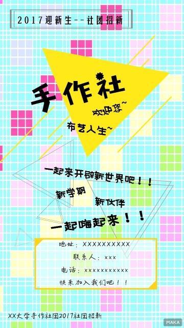2017迎新生社团招新