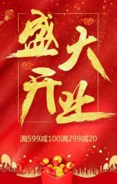 红色大气中国风盛大开业促销宣传模板/开业大吉/开业大促