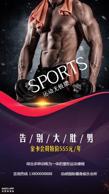 健身俱乐部特价会员海报