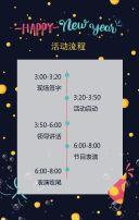 年会/联欢会/活动 邀请函 公司 企业 幼儿园 学校