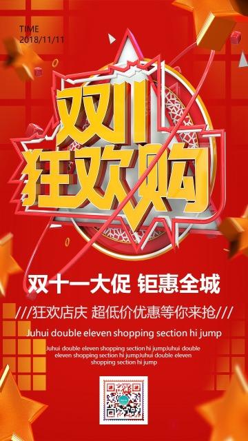 红色喜庆店铺双十一促销活动宣传