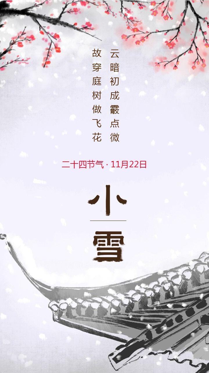 清新手绘传统二十四节气小雪宣传海报