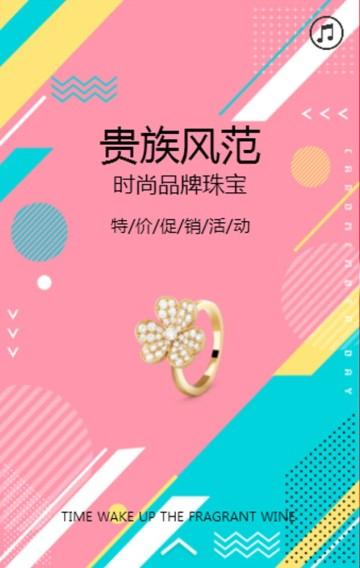 珠宝店促销活动