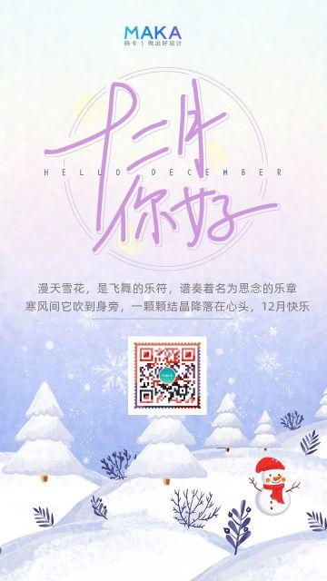 紫色小清新卡通渐变色12月你好海报