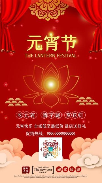 正月十五元宵节红色大气中国风商超店铺促销活动手机海报