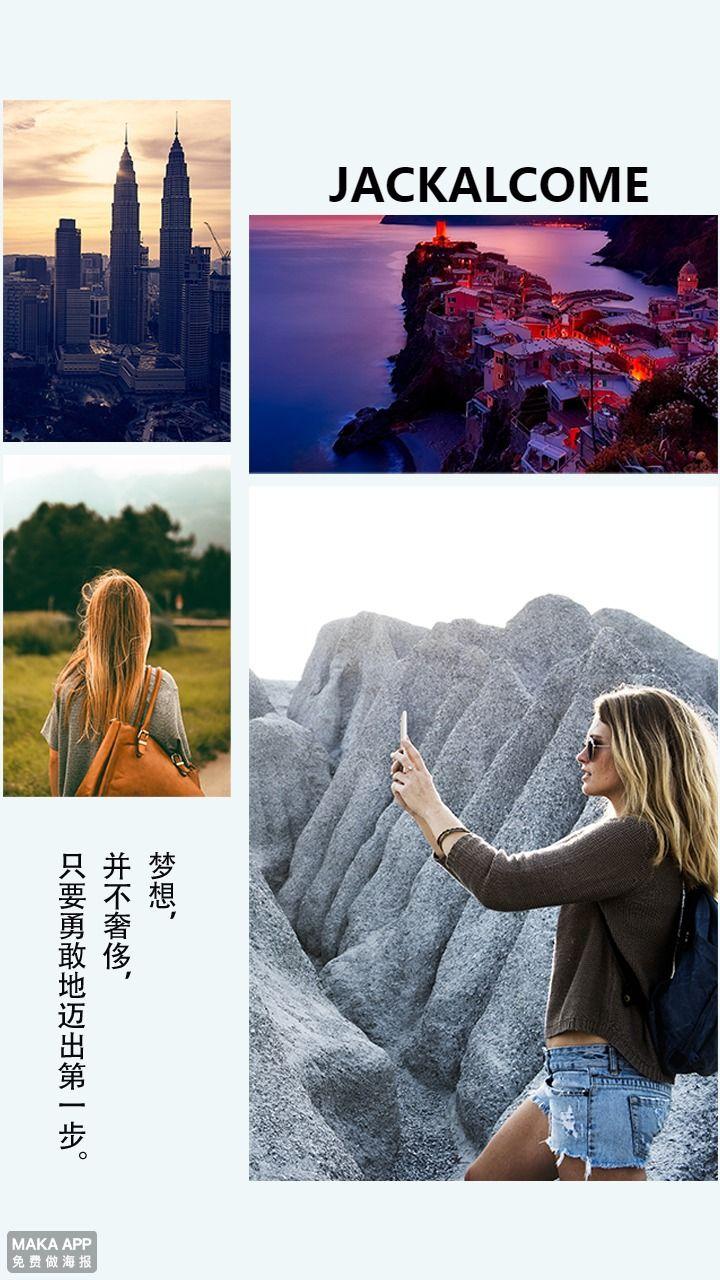 【相册集46】旅游个人相册小清新日系摄影必备分享相册