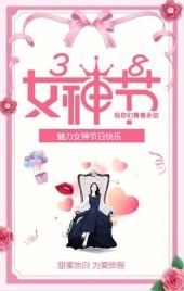 三八女神节妇女节宣传促销海报