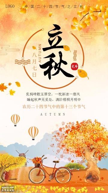 中国二十四节气之立秋宣传海报