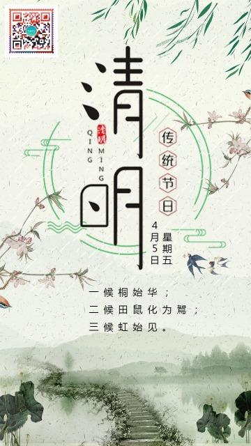 古典中国风二十四节气之清明节日签民俗宣传海报