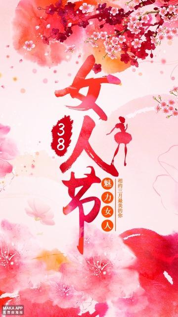 38女神妇女节海报
