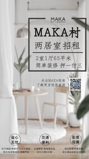 白色简约生活服务类两居室招租手机宣传海报