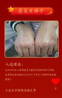 红金大气2020感动中国女神节颁奖典礼宣传h5