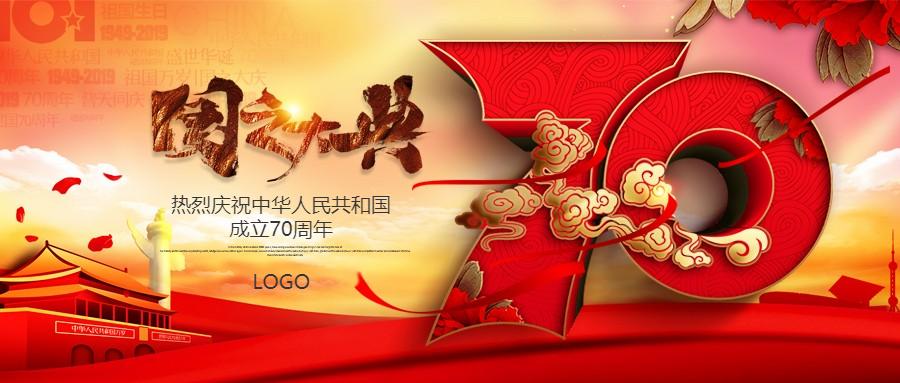 红色高端大气国庆节诞辰70周年微信公众号封面大图