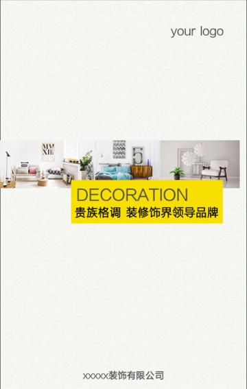 室内装修/家居设计宣传推广/公司介绍