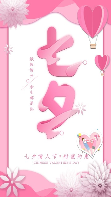 粉色七夕情人节商场促销简约创意海报