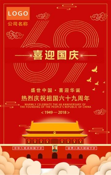 [国庆节]庆祝国庆节公司企业通用祝福贺卡