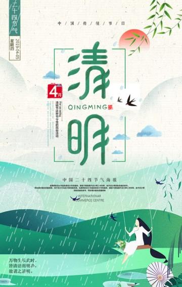 唯美中国风清明节企业宣传放假通知祭祀先祖踏青游玩公司宣传H5