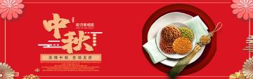 中秋节扁平红色月饼促销宣传店铺banner