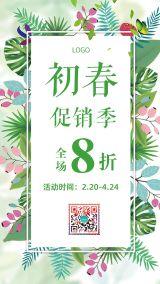 简约小清新春季春装服装上新男装女装新品上市春季打折促销活动宣传创意海报