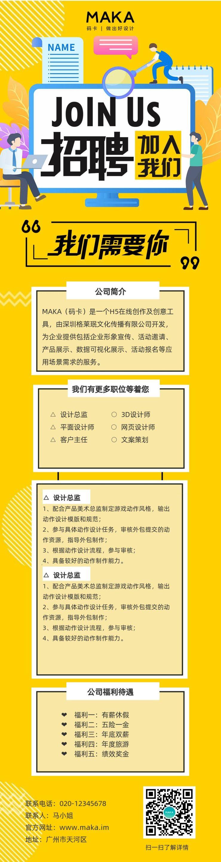 黄色平扁简约通用招聘文章长图