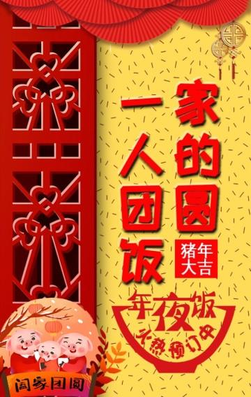 猪年年夜饭预订 一家人的团圆饭