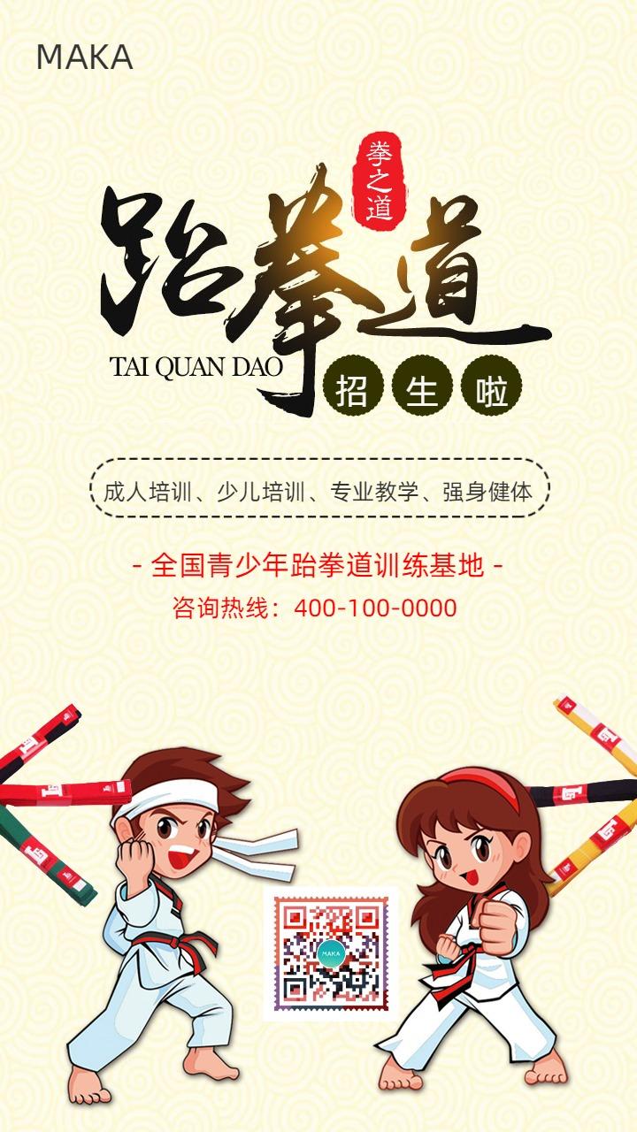 跆拳道培训招生宣传海报