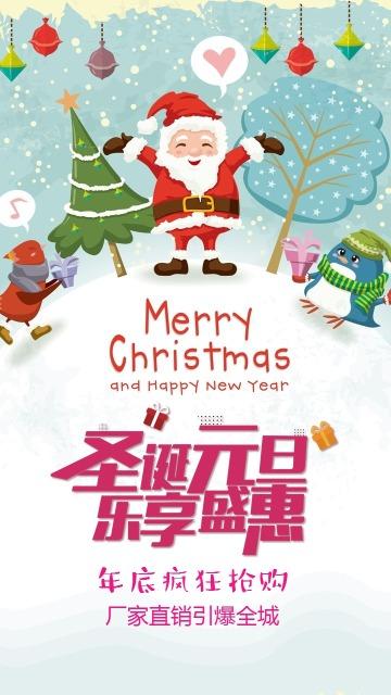 元旦圣诞节贺卡节日祝福节日促销