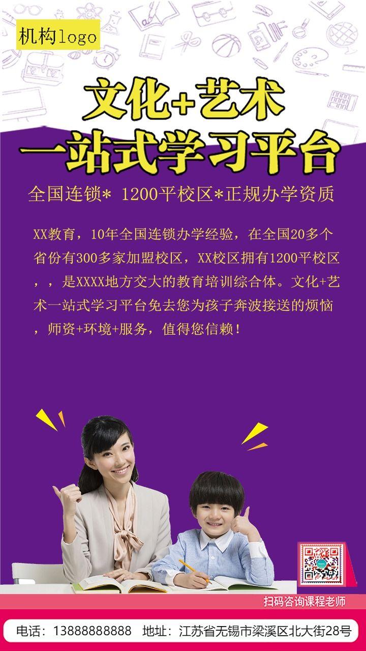 综合性教育培训班辅导机构简约大气招生宣传海报