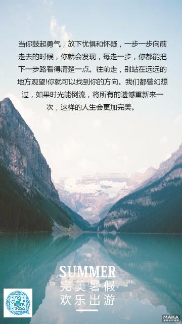 人生励志心情文艺小清新海报