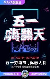 黑色时尚炫酷霓虹灯五一劳动节宣传促销H5