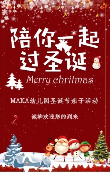 圣诞节 圣诞节幼儿园亲子活动 幼儿园邀请函 圣诞节幼儿园邀请函 圣诞节邀请函