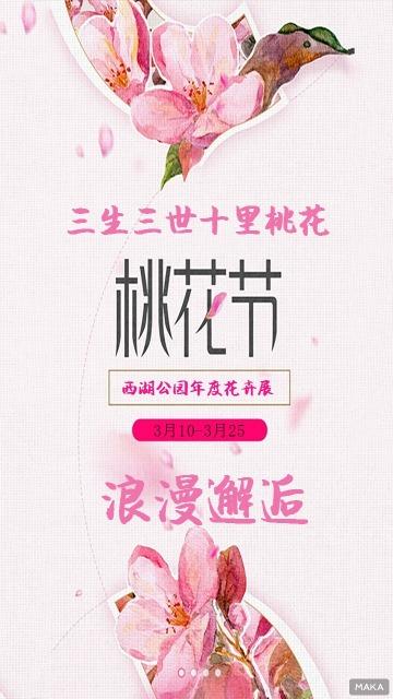 桃花节浪漫邂逅促销宣传粉色