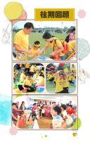 白色六一儿童节幼儿园亲子活动邀请函宣传H5