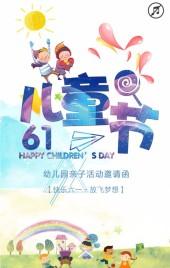 六一儿童节幼儿园亲子活动邀请函!活泼/可爱/轻快/简约风