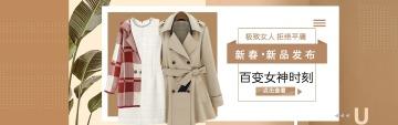 新春上线简约大气服装女装活动大促店铺banner