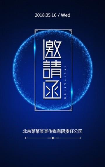 蓝色高端商务科技企业通用邀请函