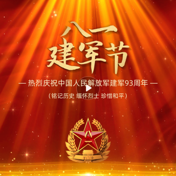 红色大气八一建军节宣传祝福视频