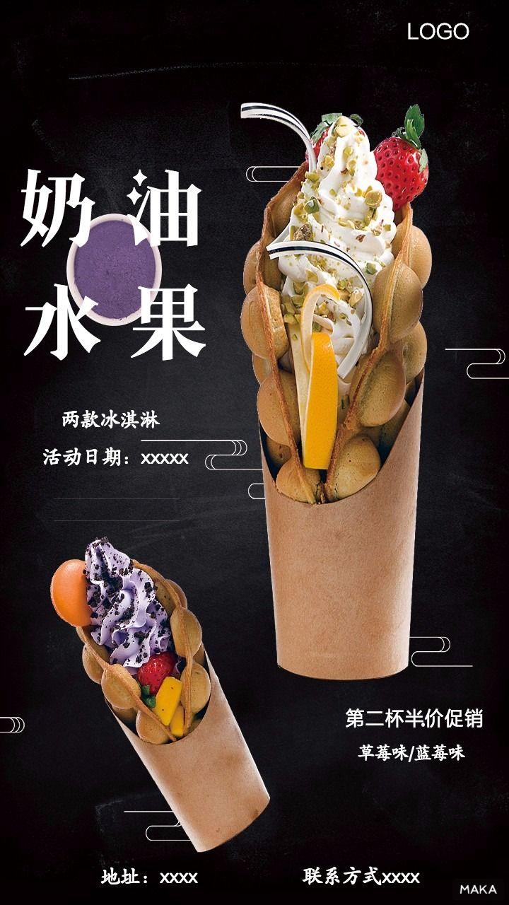 奶油水果冰淇淋促销海报
