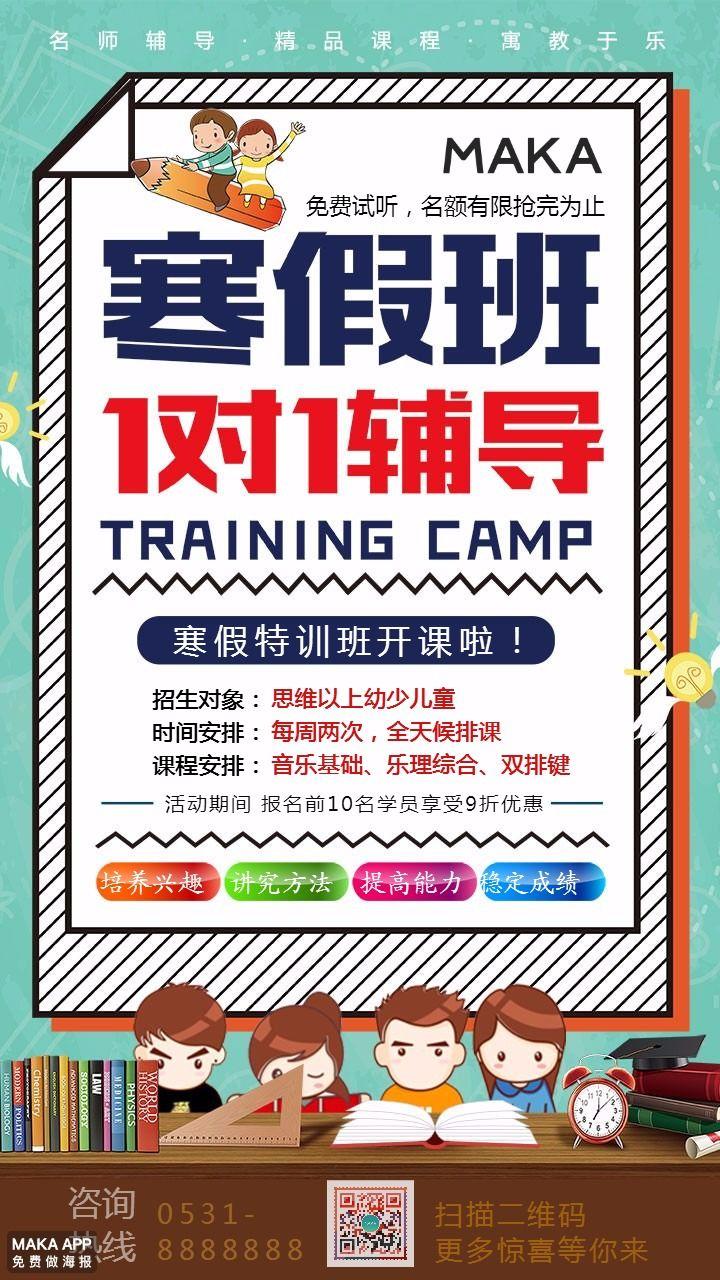 寒假班招生兴趣爱好培训班教育培训海报寒假补习班兴趣班教育机构通用补习班海报模板
