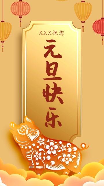 元旦 新年节日祝福 企业微商 朋友圈祝福海报 贺卡