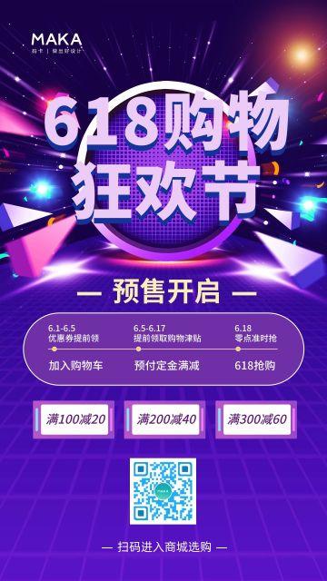 紫色618电商大促宣传海报
