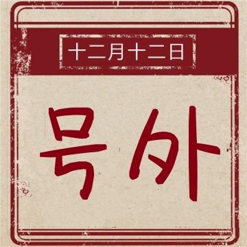 【通知次图】微信公众号封面小图卡通扁平号外通用-浅浅