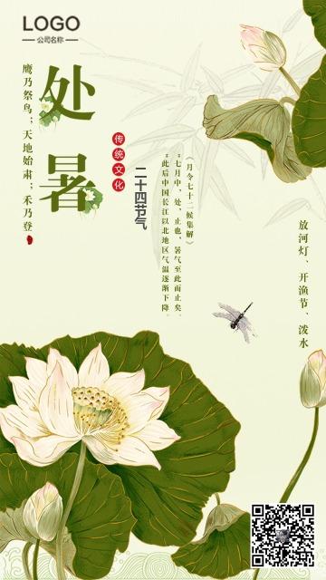 清新文艺处暑节气企业宣传海报