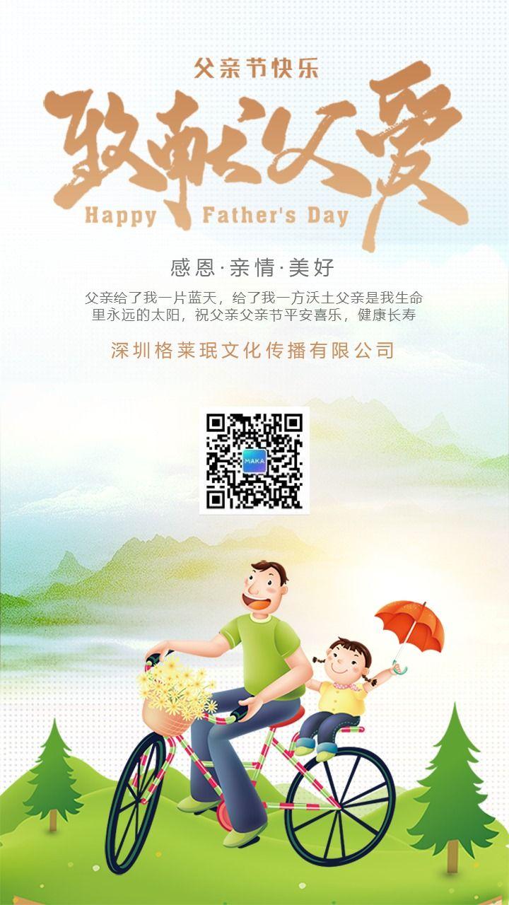 父亲节祝福贺卡企业公司节日宣传海报模板