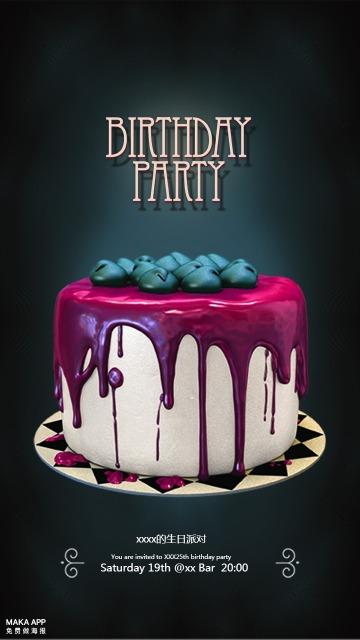生日派对 贺卡 生日蛋糕 party