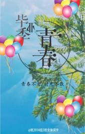 清新日系高端青春毕业季班级个人情侣合照祝福纪念册