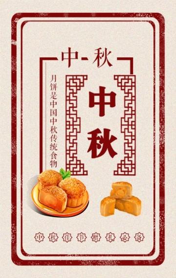 中秋节 企业祝福 放假通知 感恩回馈  感恩祝福