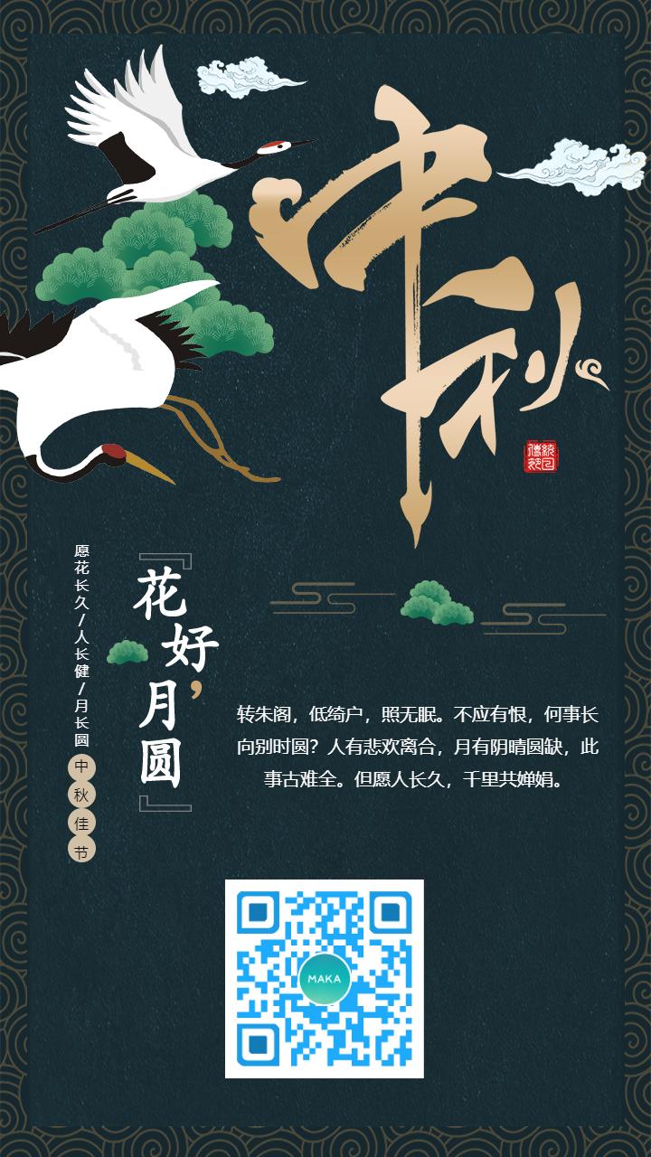 绿色高端大气轻奢中秋店铺节日活动海报