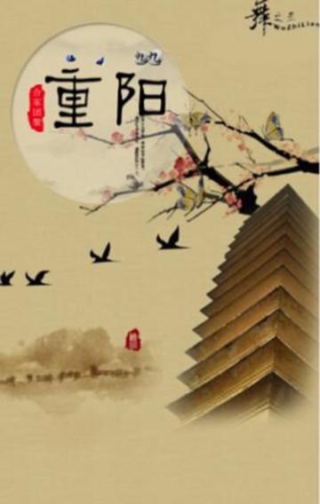 怀旧登高系列重阳节关爱老人邀请函,适用于各种邀请场合