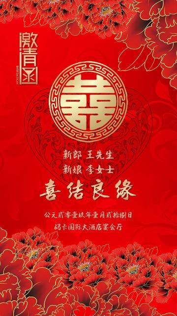 喜结良缘婚礼婚宴邀请函,请柬,红金色系,新中式风设计,富贵,华丽,喜庆吉祥。